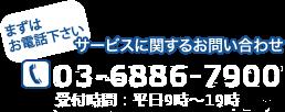 03-6886-7900
