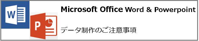 マイクロソフトオフィスデータ制作のご注意事項