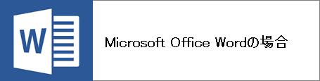 Microsoft Wordの場合