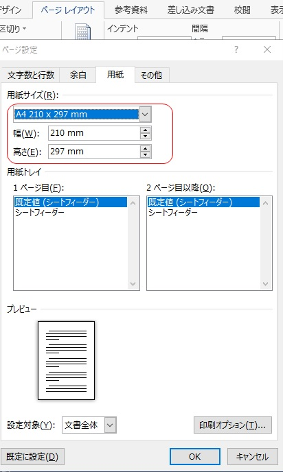 Wordの用紙設定方法