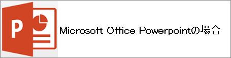 Microsoft Powerpointの場合